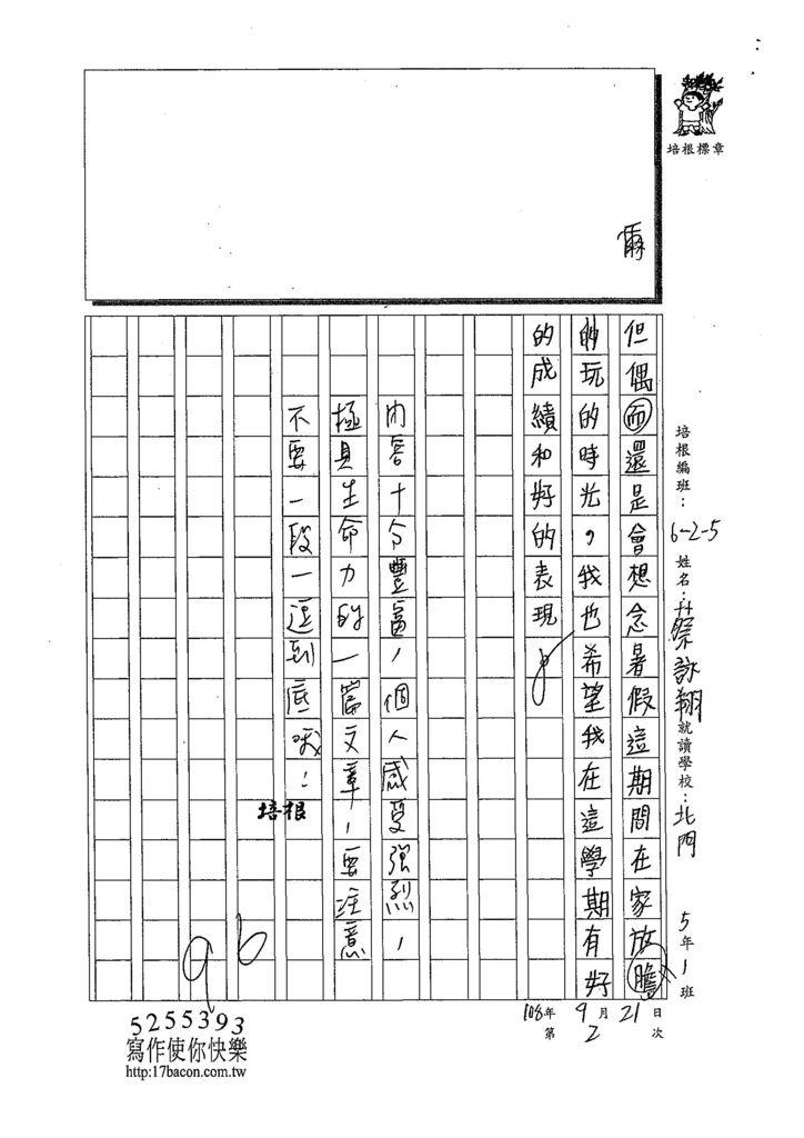 108W5202蔡詠翔 (4).jpg