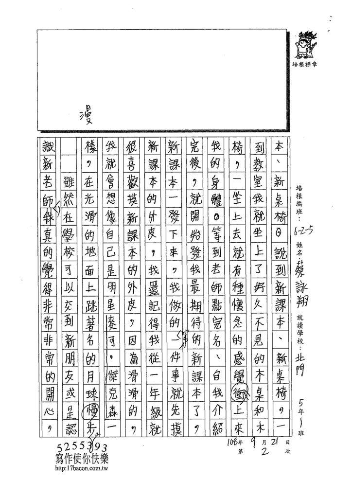 108W5202蔡詠翔 (3).jpg