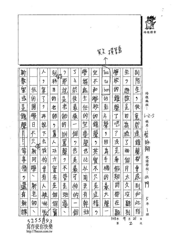 108W5202蔡詠翔 (2).jpg