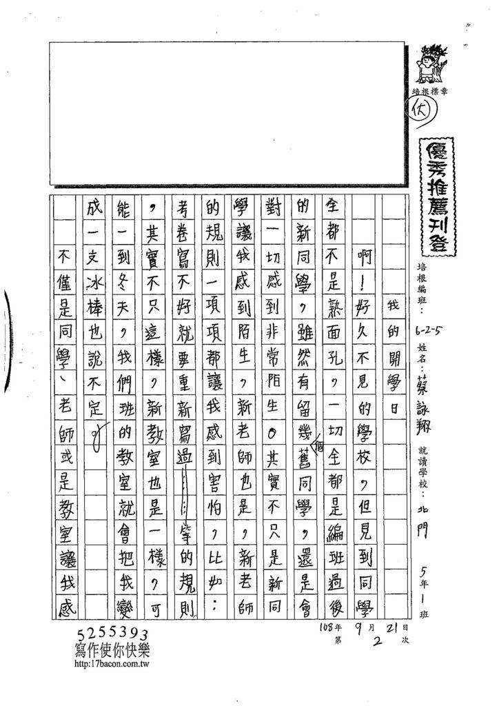 108W5202蔡詠翔 (1).jpg