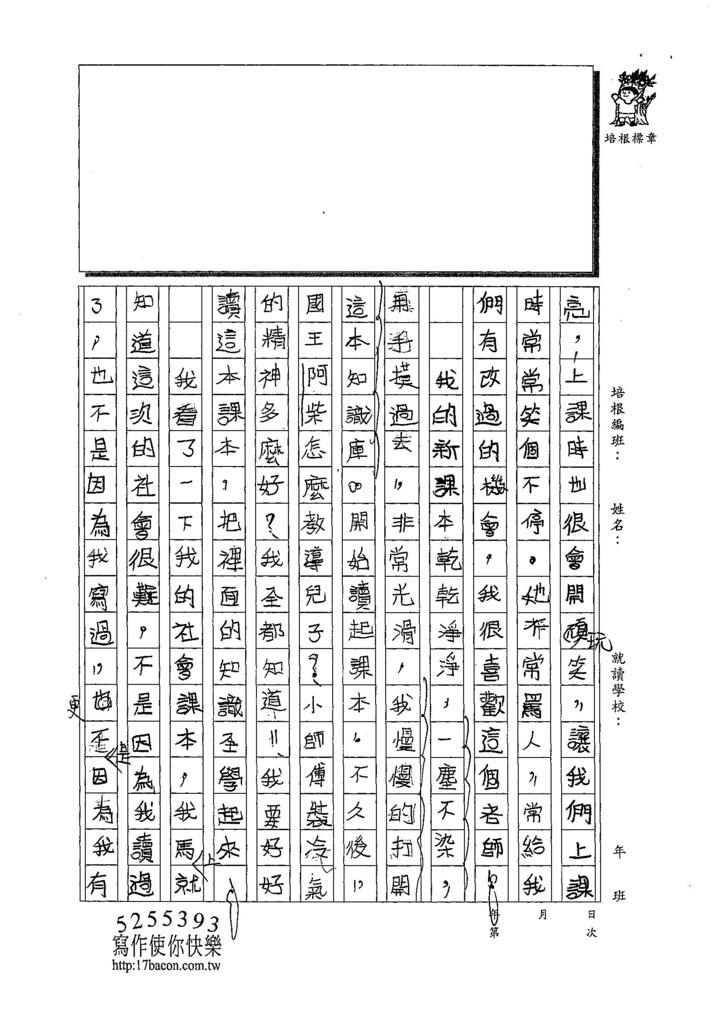 108W5202邱詩芸 (2).jpg