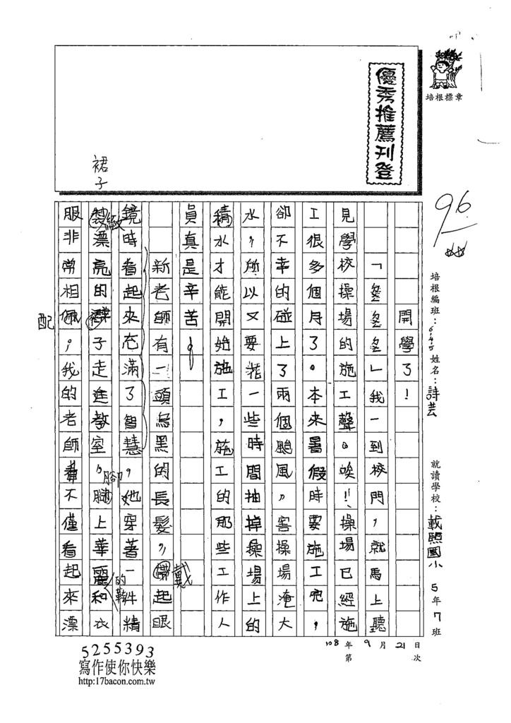 108W5202邱詩芸 (1).jpg