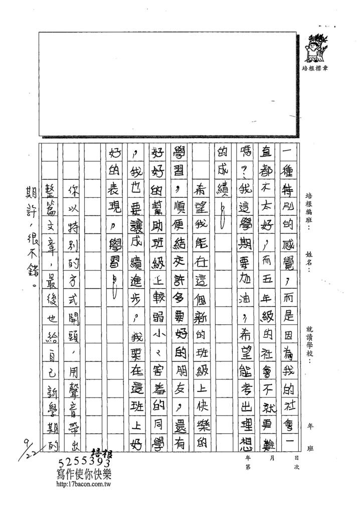 108W5202邱詩芸 (3).jpg