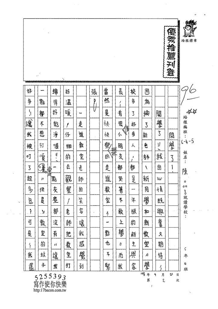 108W5202陳品言 (1).jpg
