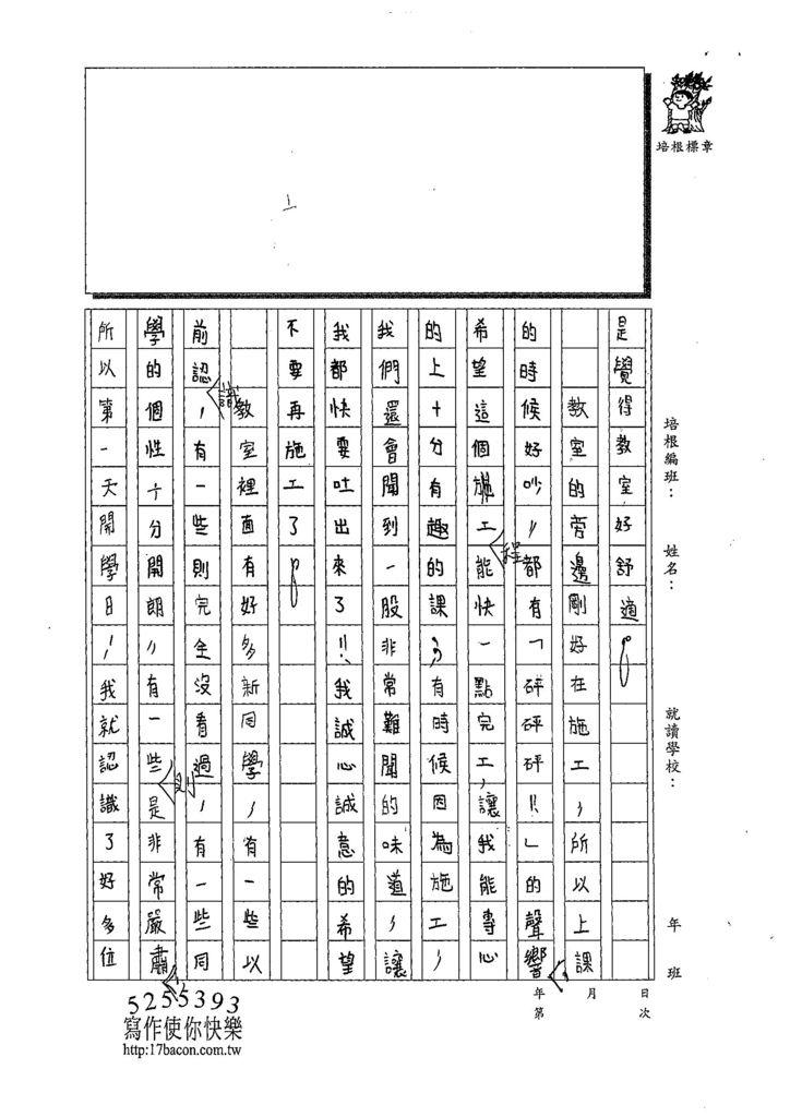 108W5202陳品言 (2).jpg