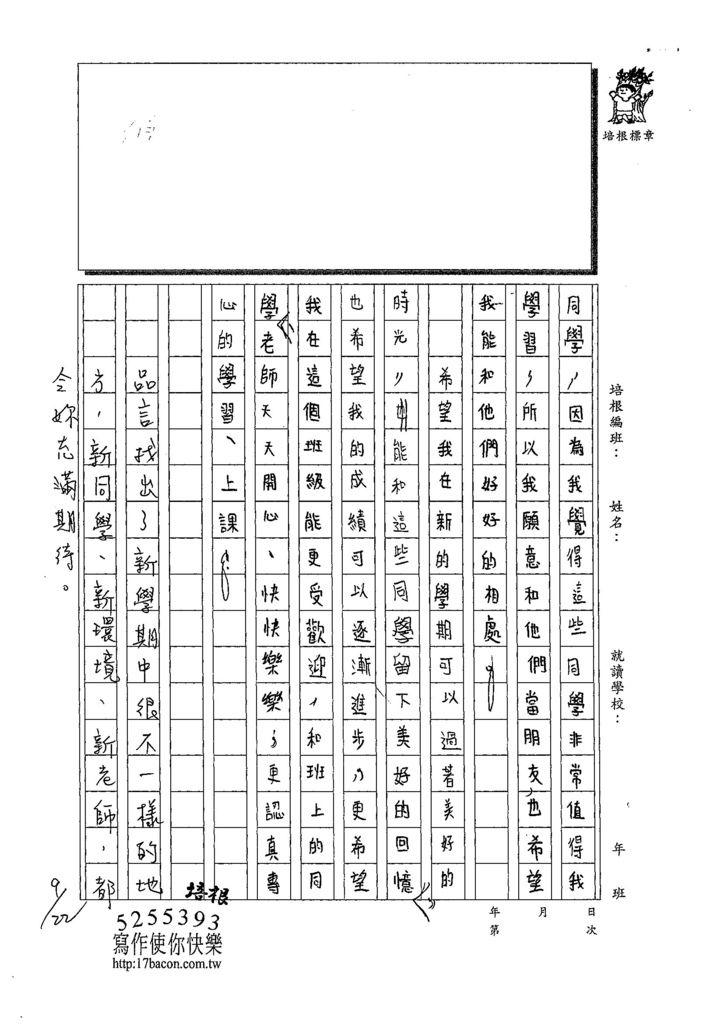 108W5202陳品言 (3).jpg