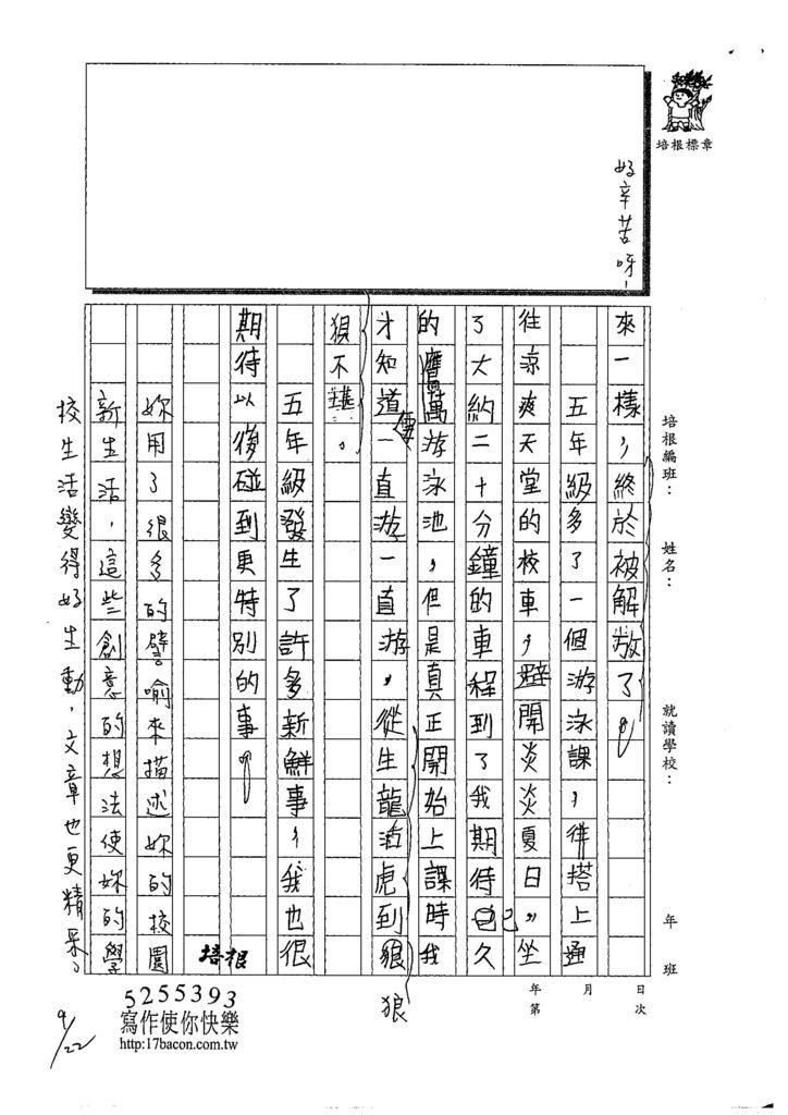 108W5202林筠蓁 (2).jpg
