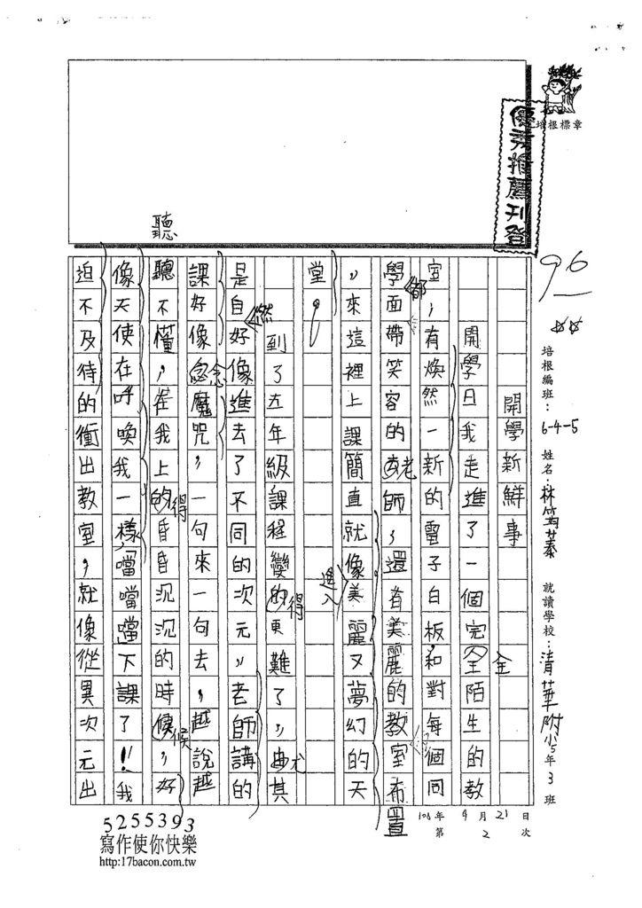 108W5202林筠蓁 (1).jpg