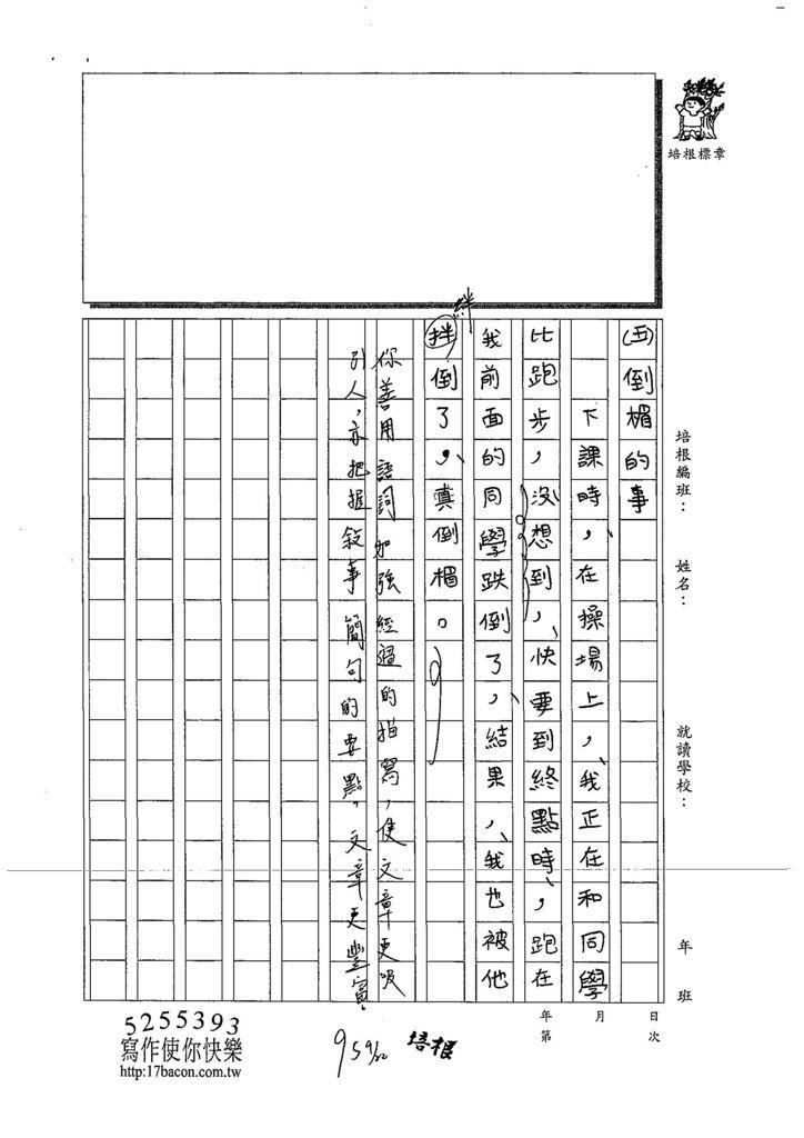 108W3202李昀晅 (3).jpg