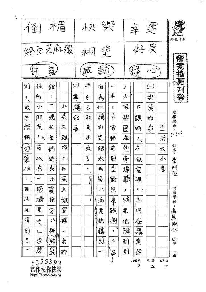 108W3202李昀晅 (1).jpg