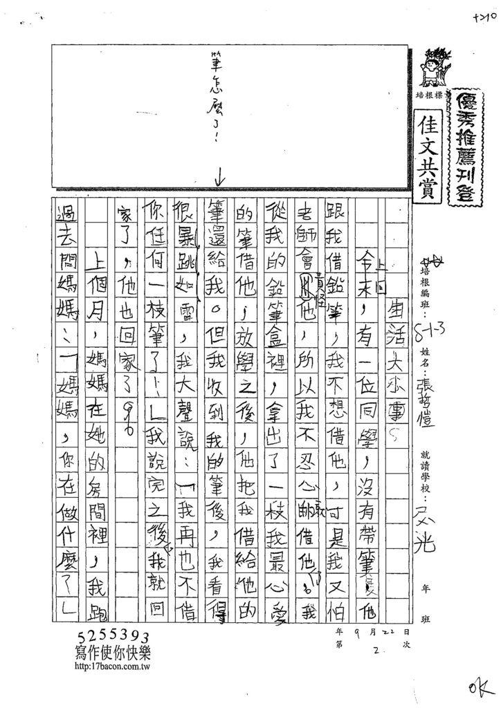 108W3202張哲愷 (1).jpg