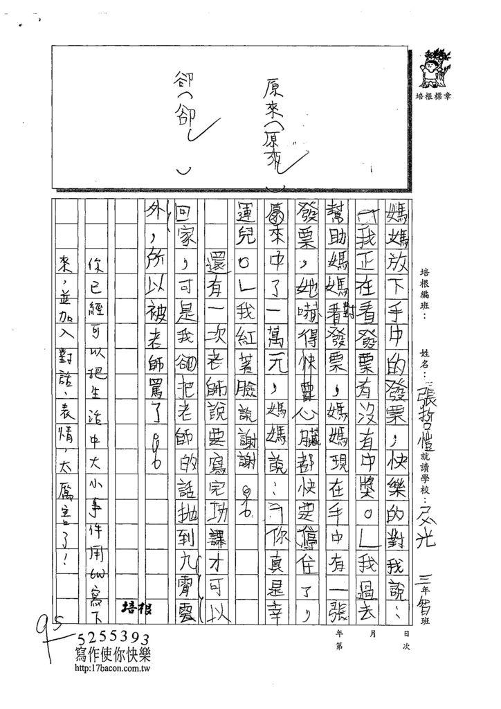 108W3202張哲愷 (2).jpg