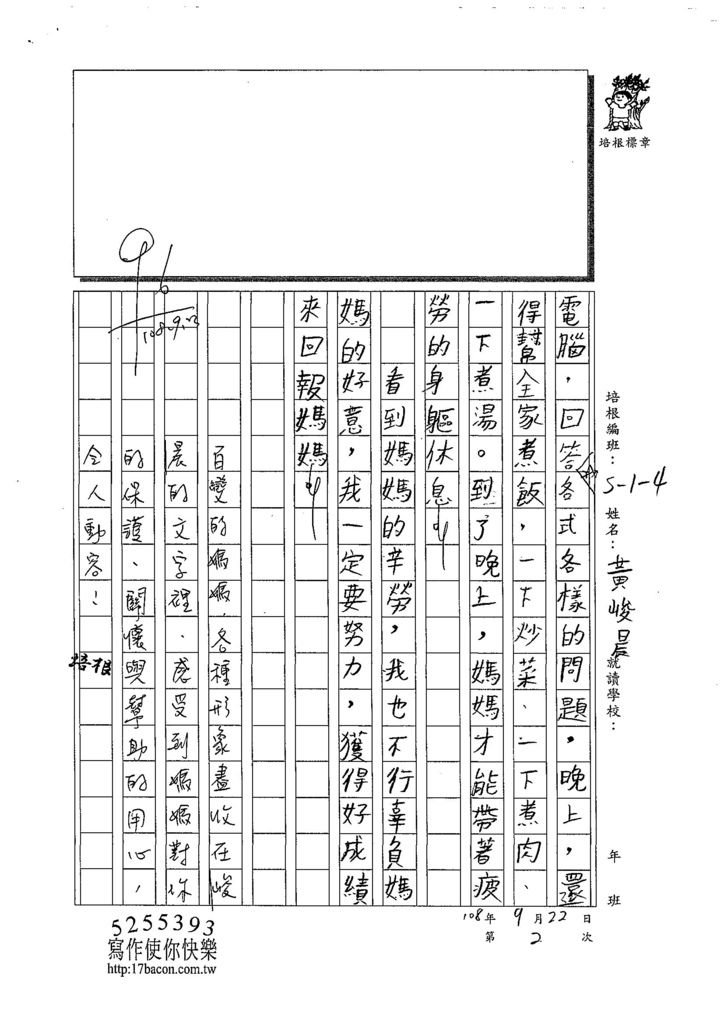 108W4202黃峻晨 (2).jpg