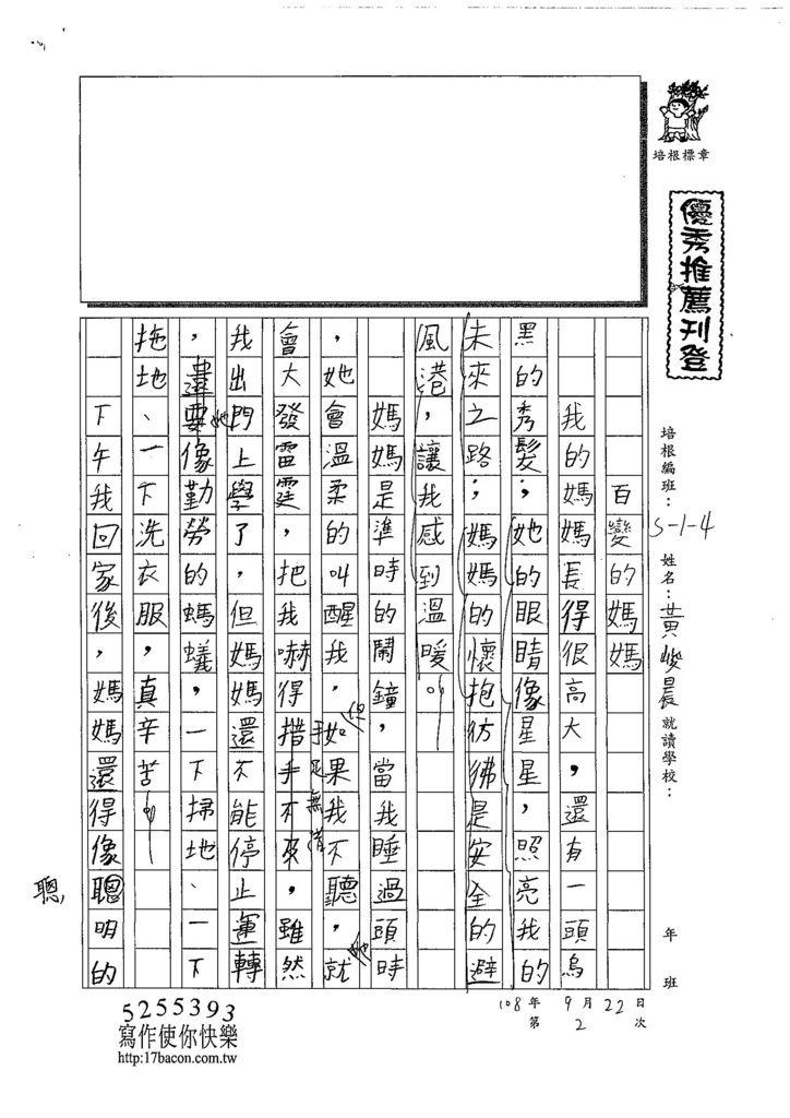 108W4202黃峻晨 (1).jpg