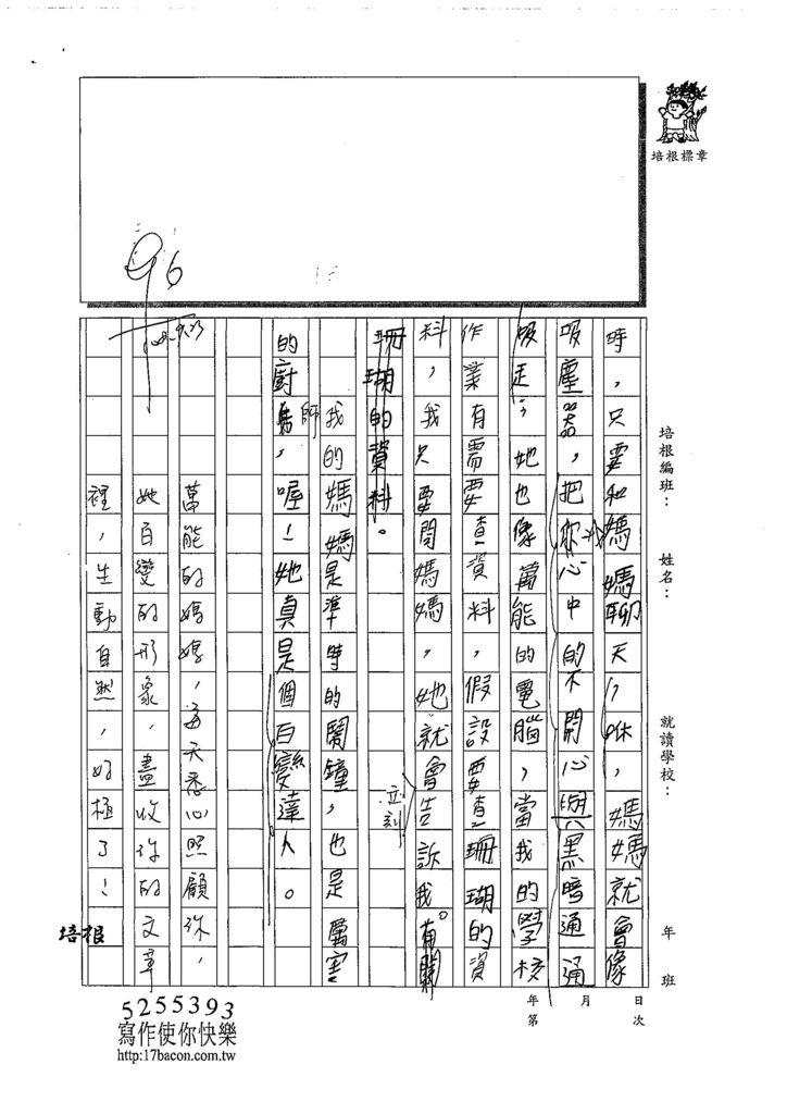 108W4202鄭世懋 (2).jpg