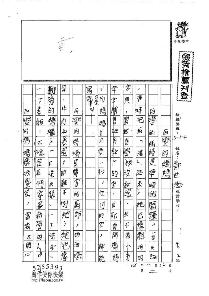 108W4202鄭世懋 (1).jpg