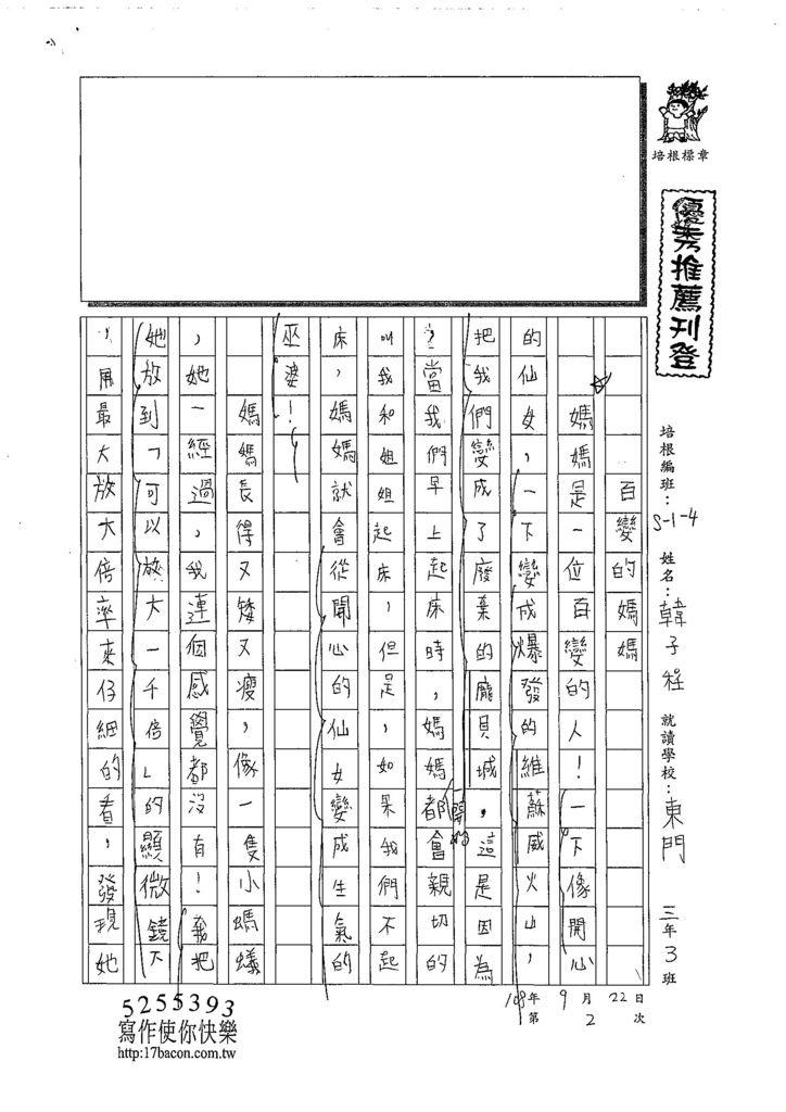 108W4202韓子程 (1).jpg