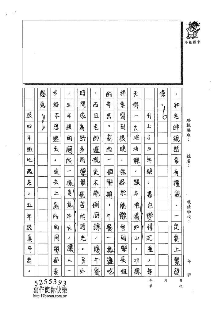 108W5202王洛琳 (2).jpg