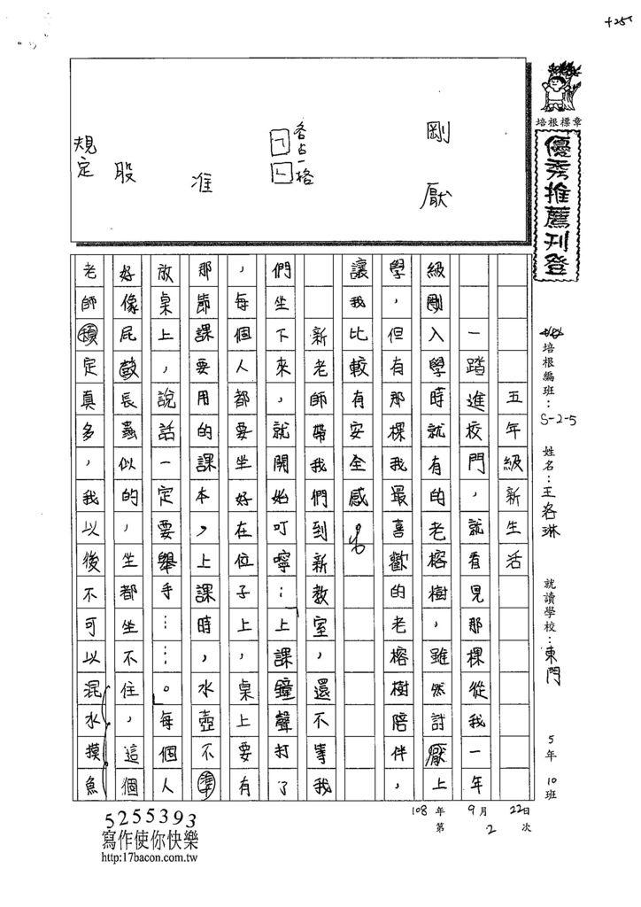 108W5202王洛琳 (1).jpg