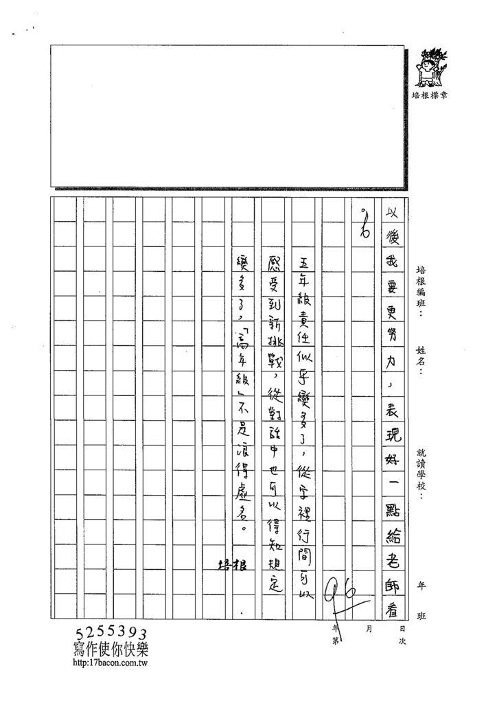 108W5202王洛琳 (3).jpg