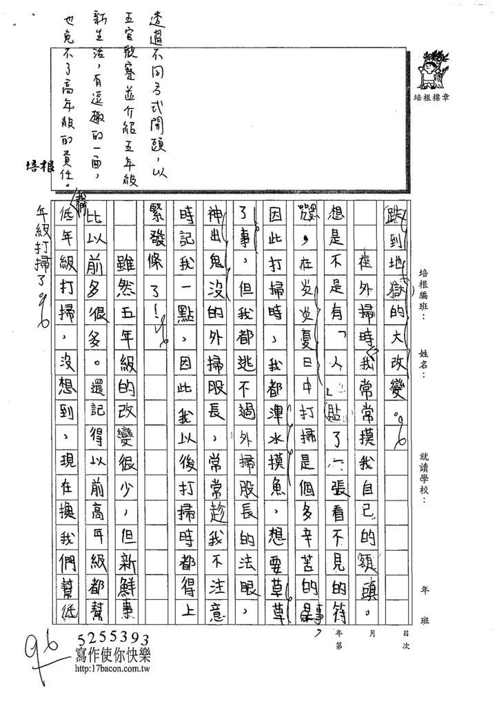 108W5202黃琬宸 (2).jpg