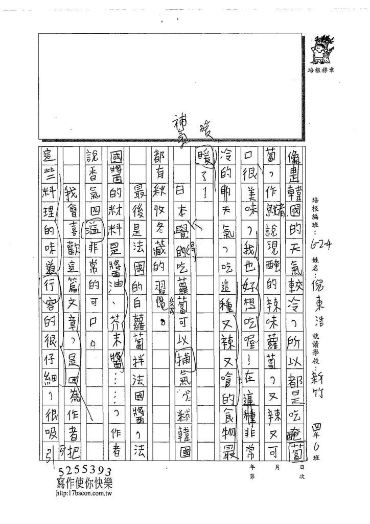 108W4203倪東浩 (2).jpg
