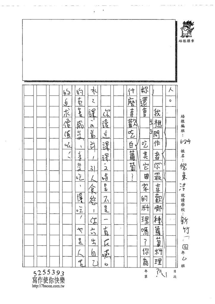 108W4203倪東浩 (3).jpg