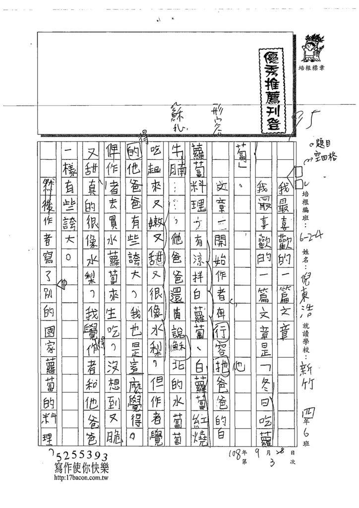 108W4203倪東浩 (1).jpg