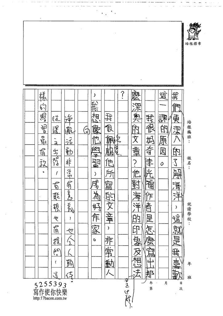 108W4203莊采璇 (2).jpg