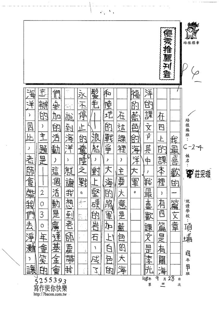 108W4203莊采璇 (1).jpg