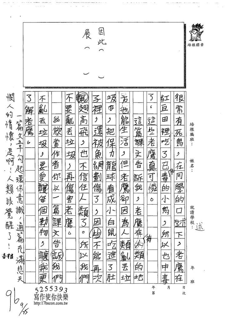 108W4203何孟欣 (2).jpg