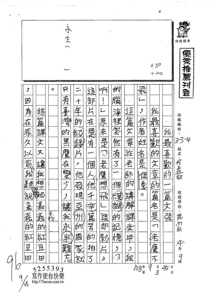 108W4203何孟欣 (1).jpg