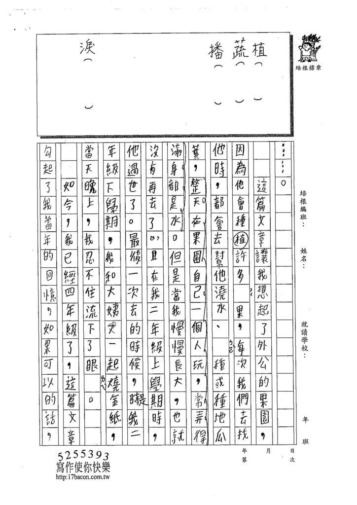 108W4203曾怡璇 (2).jpg