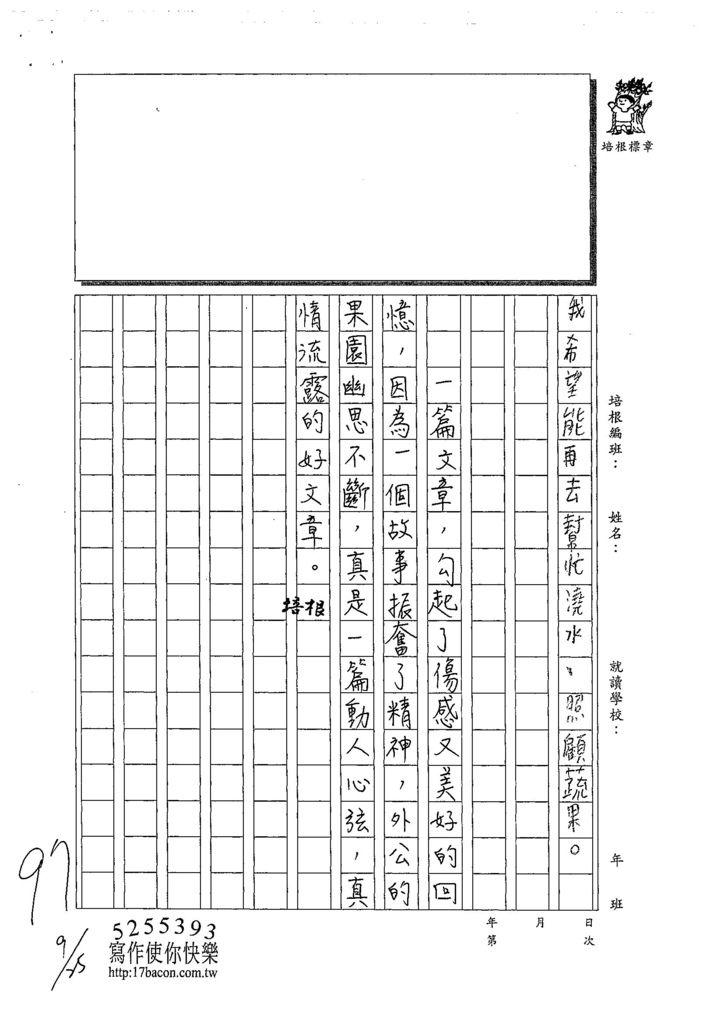 108W4203曾怡璇 (3).jpg