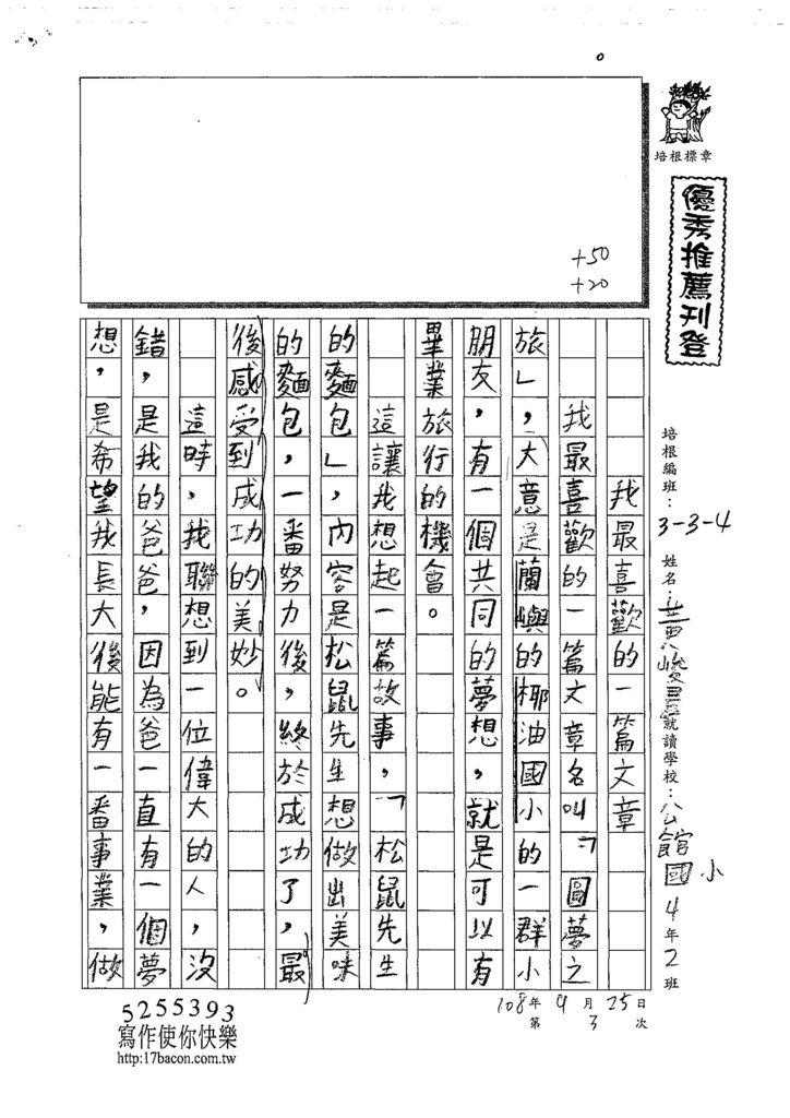 108W4203黃峻晨 (1).jpg