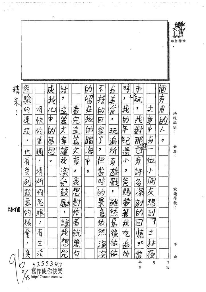 108W4203黃峻晨 (2).jpg