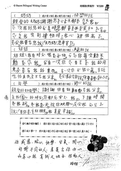 99W3209劉芸瑄 (2).jpg