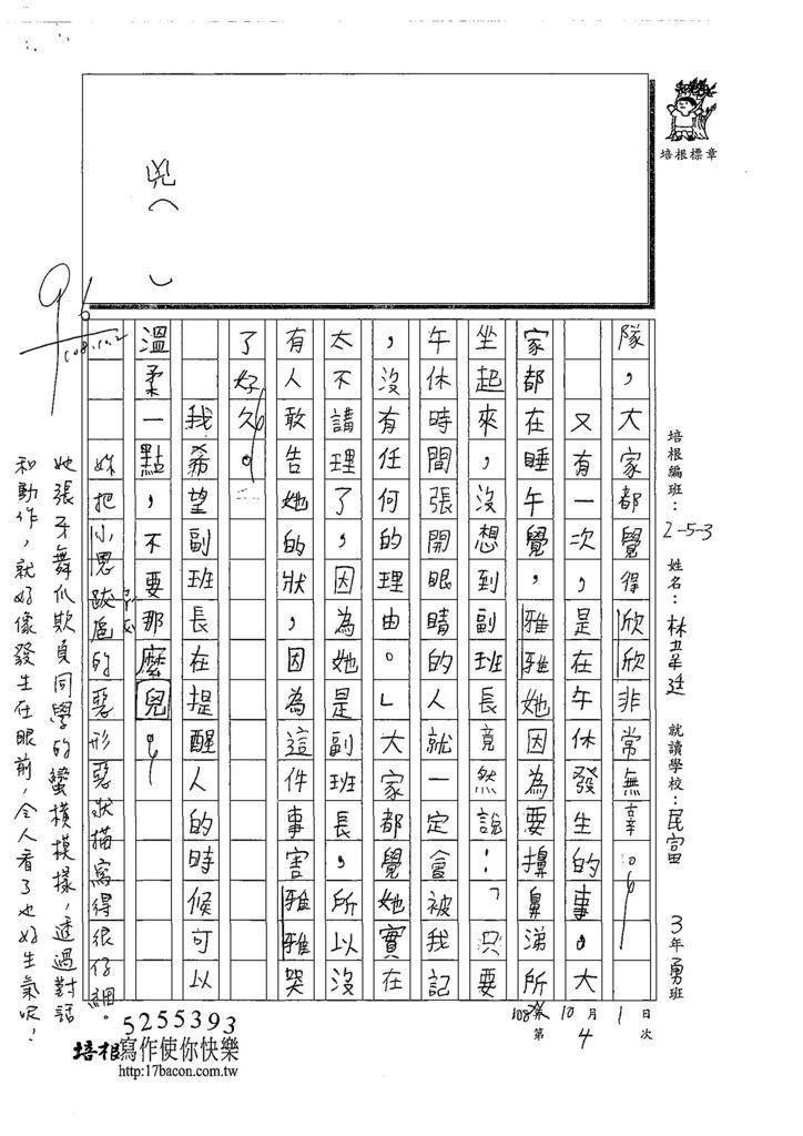 108W3204林韋廷 (2).jpg