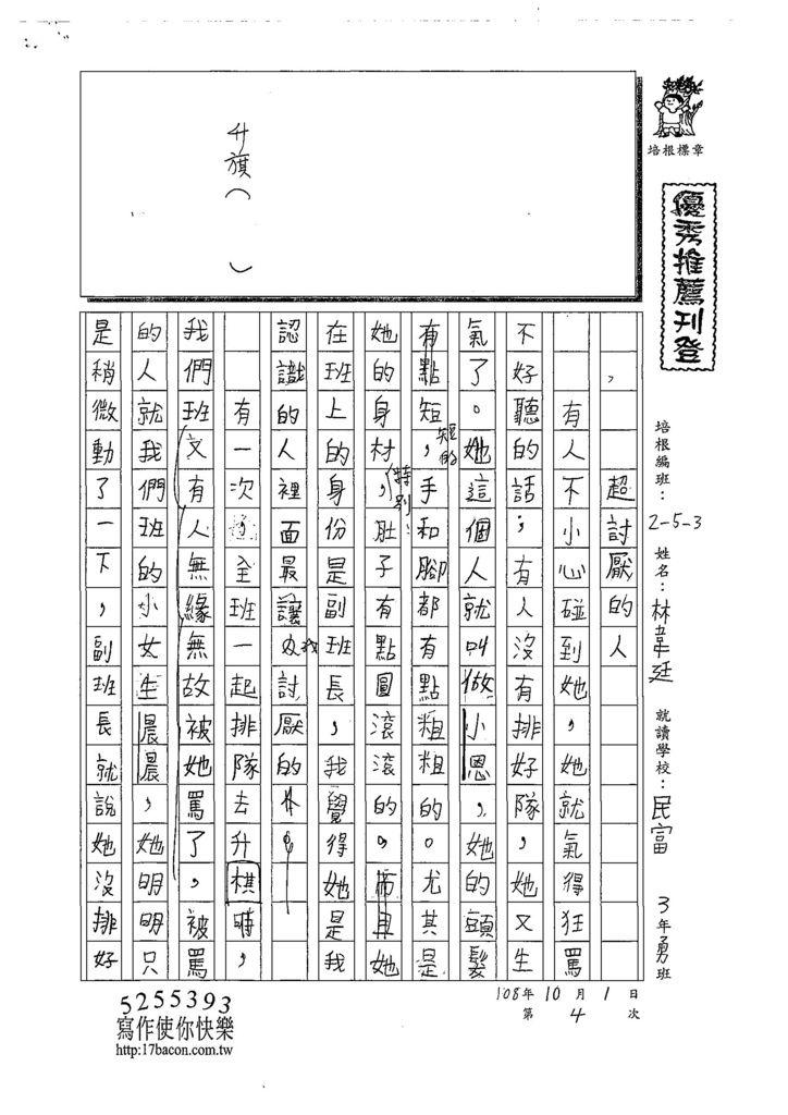108W3204林韋廷 (1).jpg