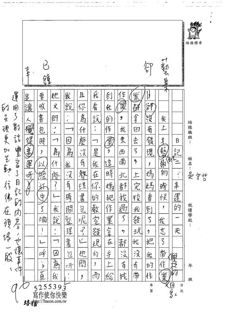 108W3204吳守哲 (2).jpg