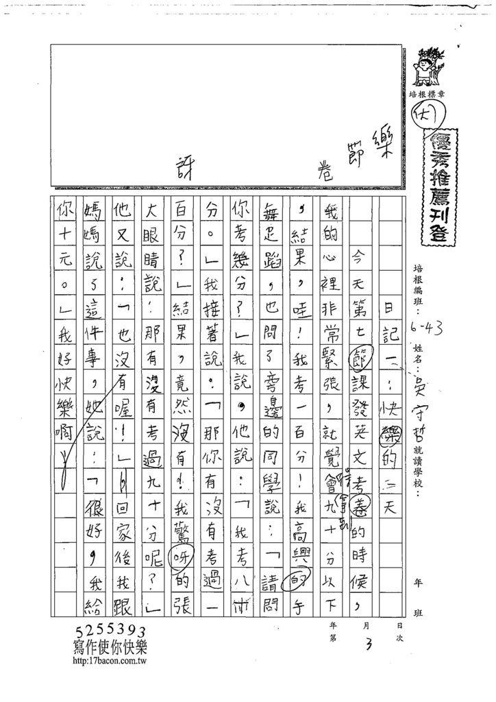 108W3204吳守哲 (1).jpg
