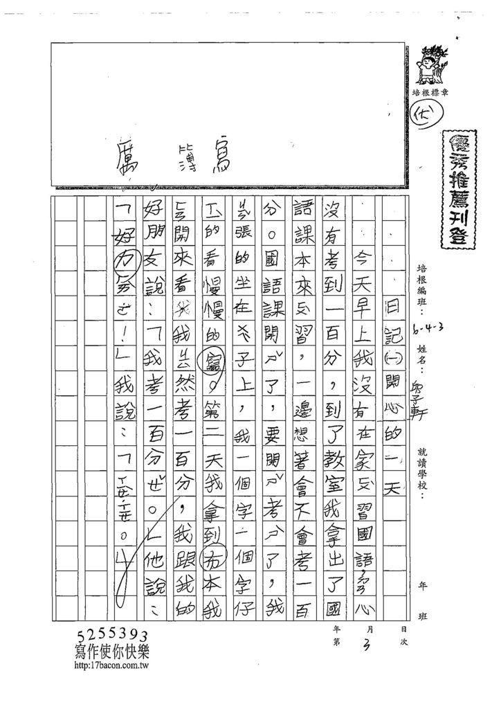 108W3204邱子軒 (1).jpg