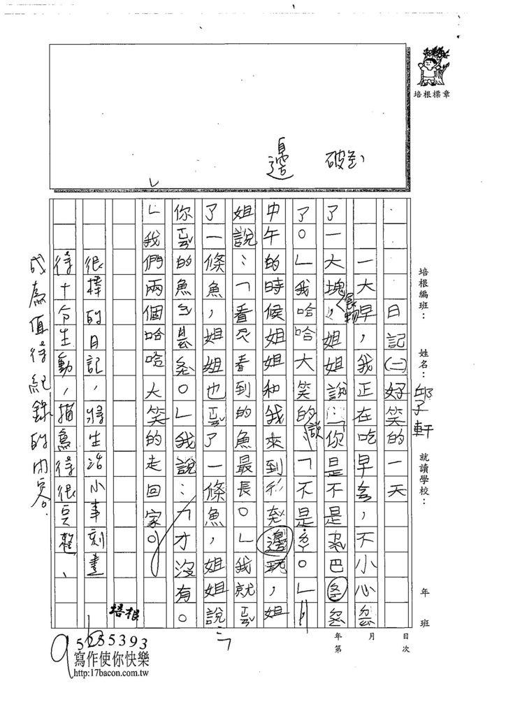 108W3204邱子軒 (2).jpg