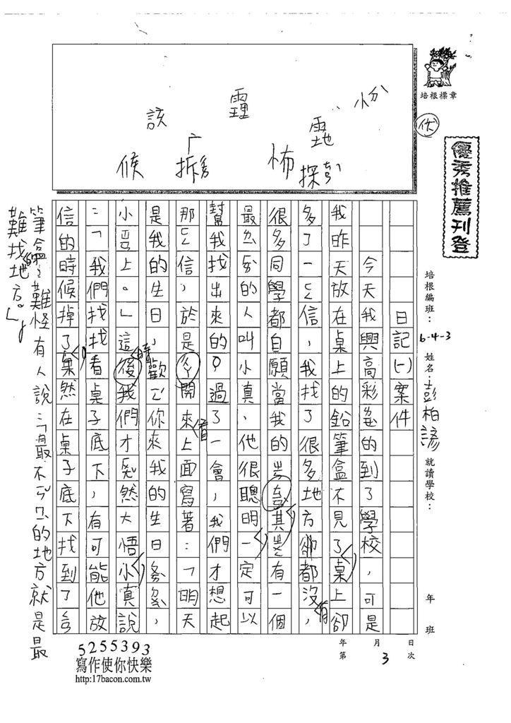 108W3204彭柏諺 (1).jpg