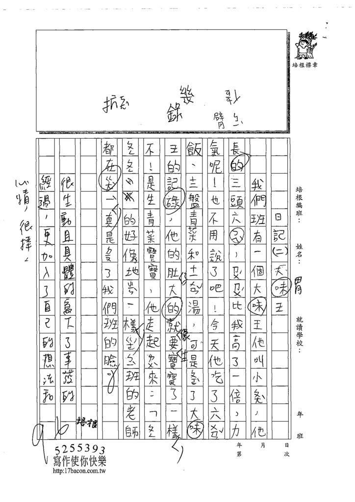 108W3204彭柏諺 (2).jpg