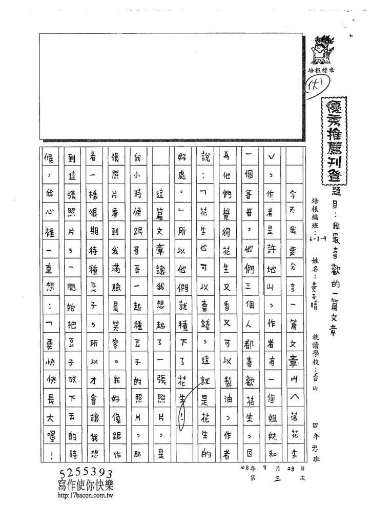 108W4203黃子晴 (1).jpg