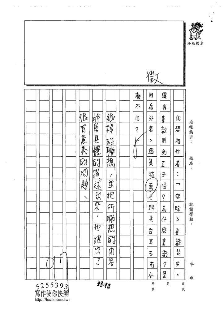 108W4203黃子晴 (3).jpg