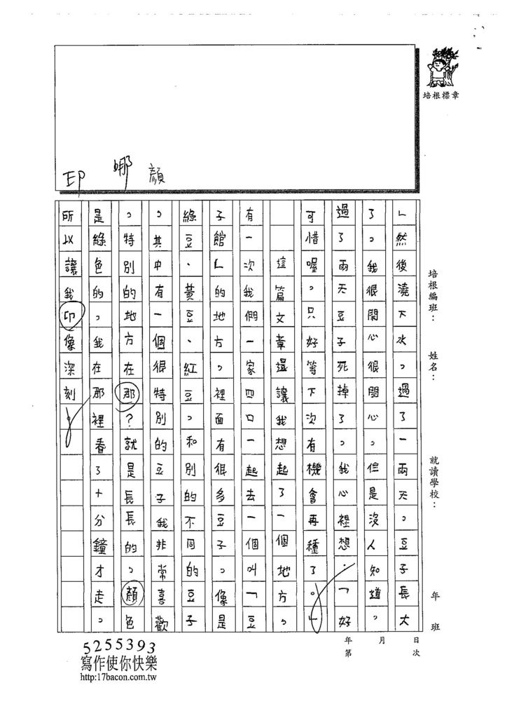 108W4203黃子晴 (2).jpg