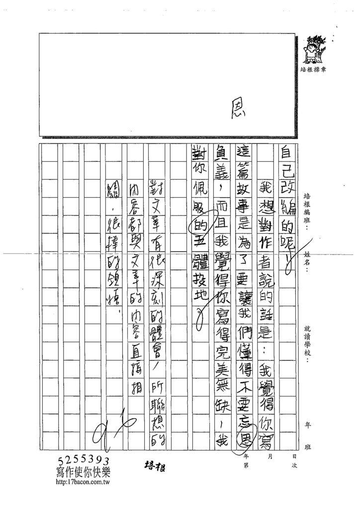 108W4203薛力豪 (3).jpg