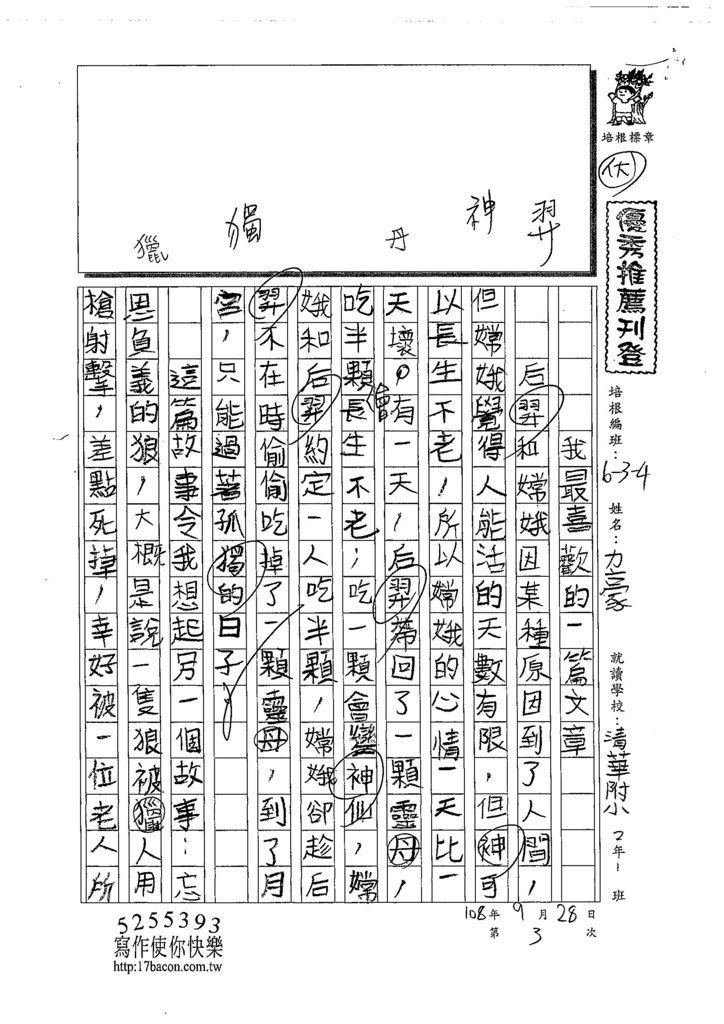 108W4203薛力豪 (1).jpg